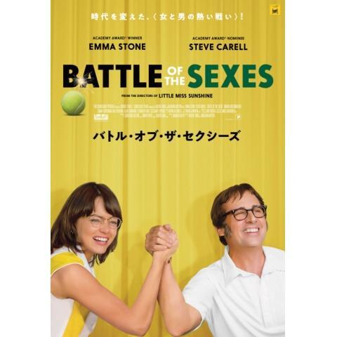 「バトル・オブ・ザ・セクシーズ」予告編