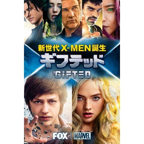 ギフテッド 新世代XMEN誕生