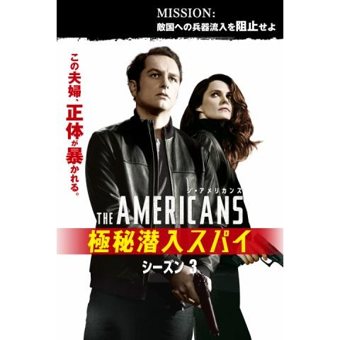 ジ・アメリカンズ 極秘潜入スパイ シーズン3