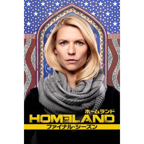 HOMELAND/ホームランド ファイナル・シーズン