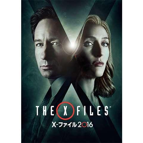 X‐ファイル 2016