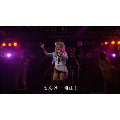 """テーマソング「もんげー岡山!」葛城ユキ Japanese song """"Monge Okayama!"""" Song by Katsuragi Yuki"""