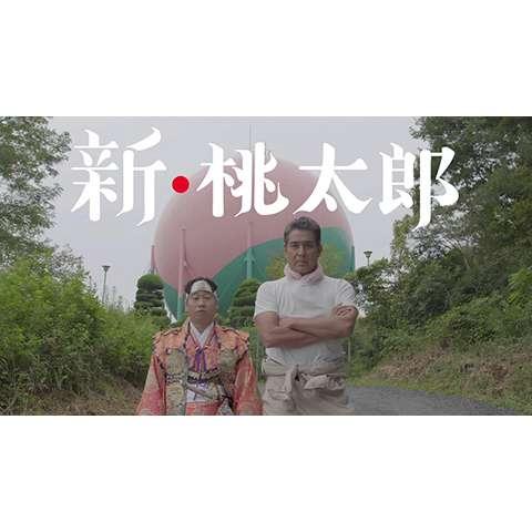 もんげー岡山!presents「新・桃太郎」