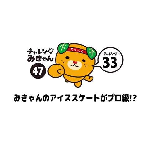 47みきゃんのアイススケートがプロ級!?