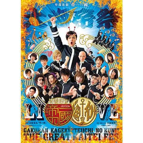 學蘭歌劇『帝一の國』‐大海帝祭‐