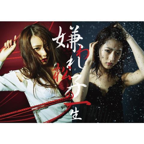 『嫌われ松子の一生』 赤い熱情篇