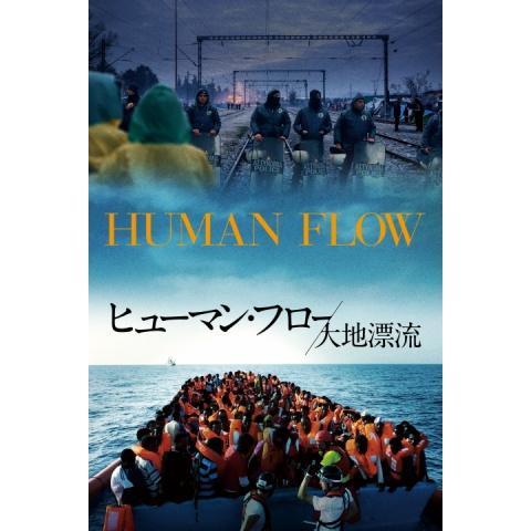 ヒューマン・フロー 大地漂流