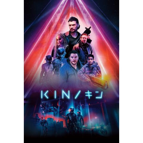 KIN/キン