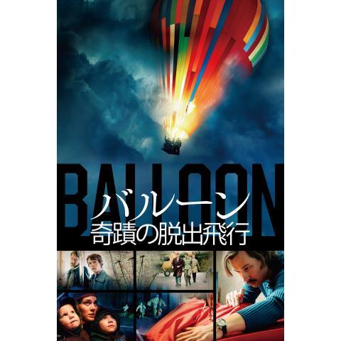 バルーン 奇蹟の脱出飛行