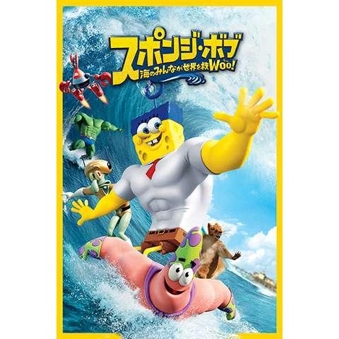 無料視聴ありスポンジボブシリーズアニメの動画まとめネット