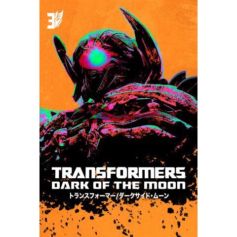 トランスフォーマー/ダークサイド・ムーン
