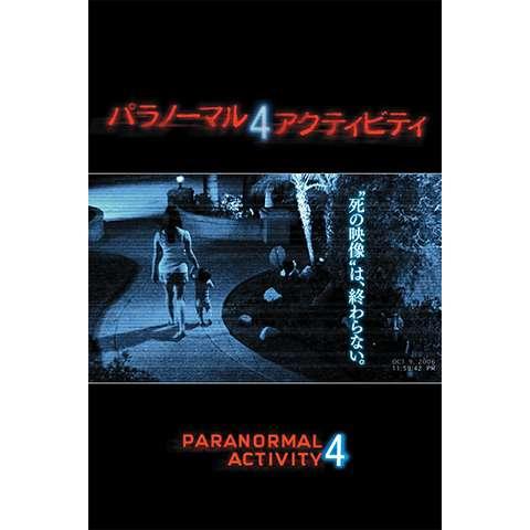 パラノーマル・アクティビティ4