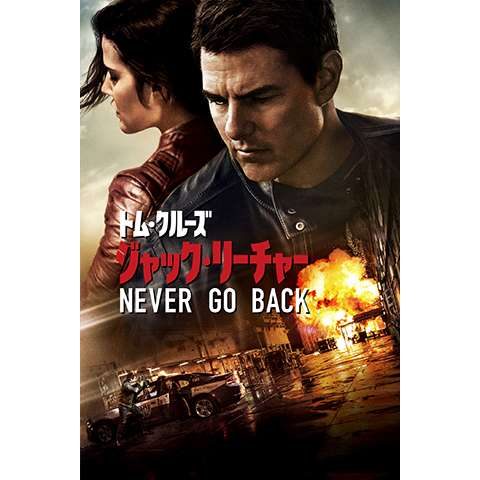 ジャック・リーチャー NEVER GO BACK