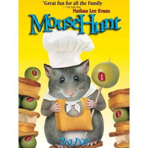 マウス・ハント