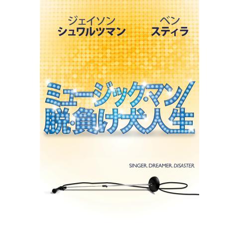 ミュージック・マン/脱・負け犬人生