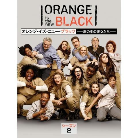オレンジ・イズ・ニュー・ブラック 塀の中の彼女たち シーズン 2