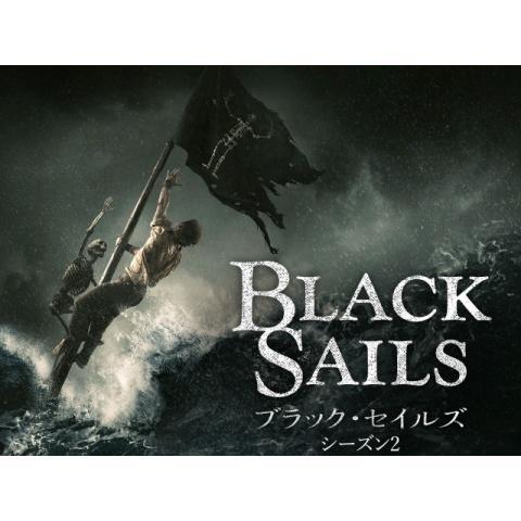 ブラック・セイルズ: シーズン 2