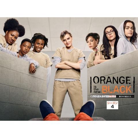 オレンジ・イズ・ニュー・ブラック 塀の中の彼女たち シーズン 4