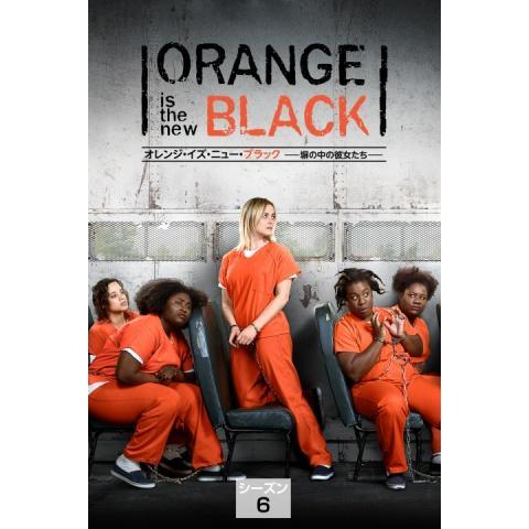 オレンジ・イズ・ニュー・ブラック 塀の中の彼女たち シーズン 6