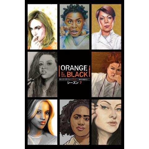オレンジ・イズ・ニュー・ブラック 塀の中の彼女たち:シーズン7