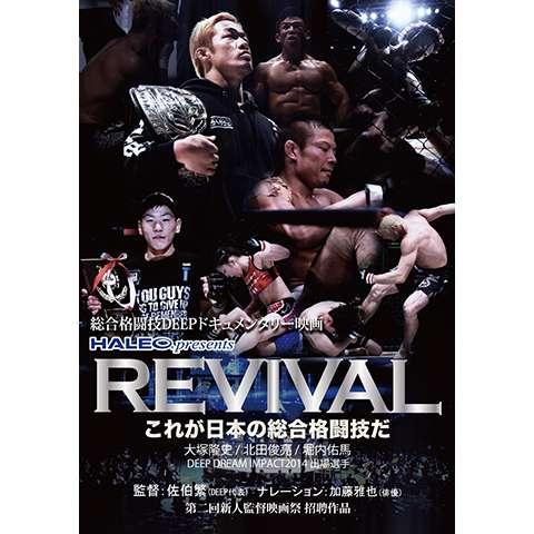 総合格闘技DEEPドキュメンタリー映画 HALEO presents 「REVIVAL ~これが日本の総合格闘技だ~」