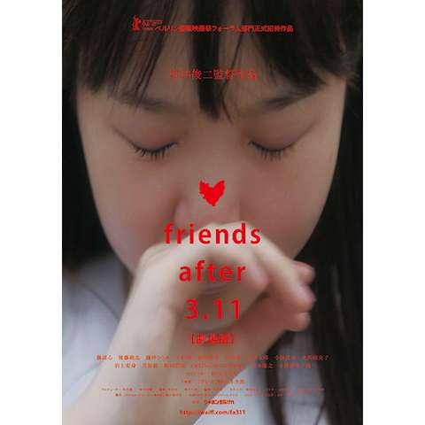 friends after 3.11 【劇場版】