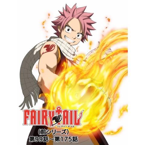 FAIRY TAIL(前シリーズ) 第99話~第175話