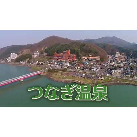 つなぎ温泉 2015・PR映像