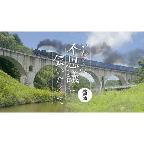 岩手県魅力発信PR動画「いわての不思議に会いたくて~遠野篇~」