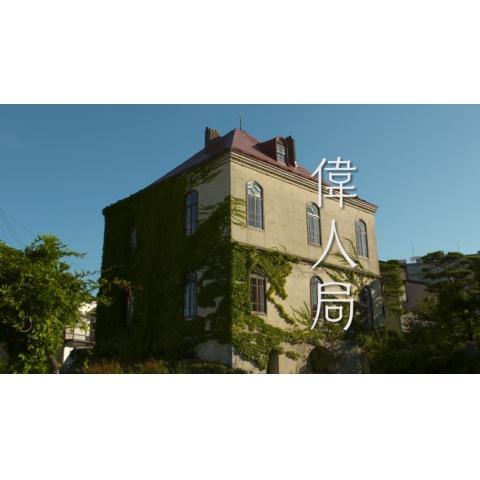 岩手県魅力発信PR動画「偉人局」