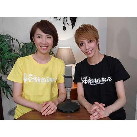 JURIの宝塚音楽同好会#6「美弥るりか」
