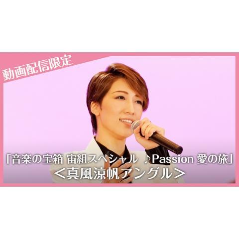 「音楽の宝箱 宙組スペシャル ♪Passion 愛の旅」動画配信限定<真風涼帆アングル >