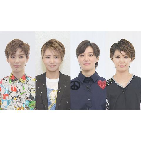 TAKARAZUKA NEWS Pick Up「連想7:彩風咲奈・礼真琴・風間柚乃・綾凰華」~2020年8月-9月より~