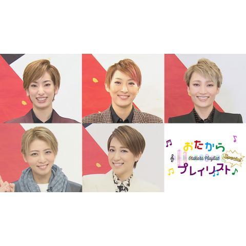TAKARAZUKA NEWS Pick Up 「おたからプレイリスト Special」~タカラヅカニュースお正月スペシャル!2021より~