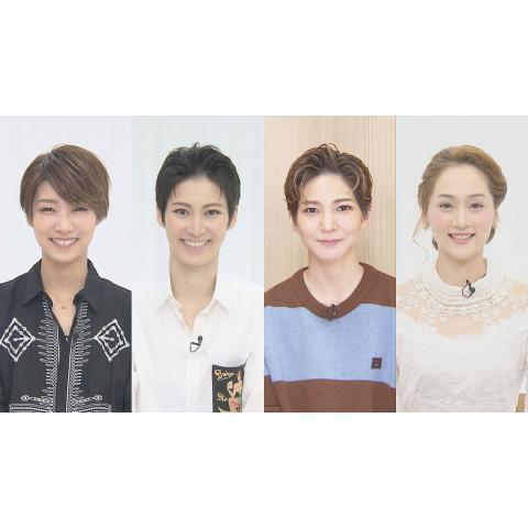 TAKARAZUKA NEWS Pick Up「連想7:天華えま・瀬央ゆりあ・夢奈瑠音・美園さくら」~2020年11月-12月より~