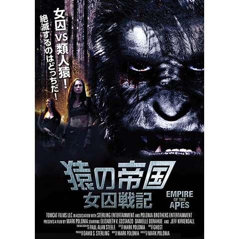 猿の帝国 / 女囚戦記