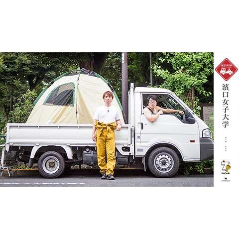 濱口女子大学 ~街とテントと鈴木拓~