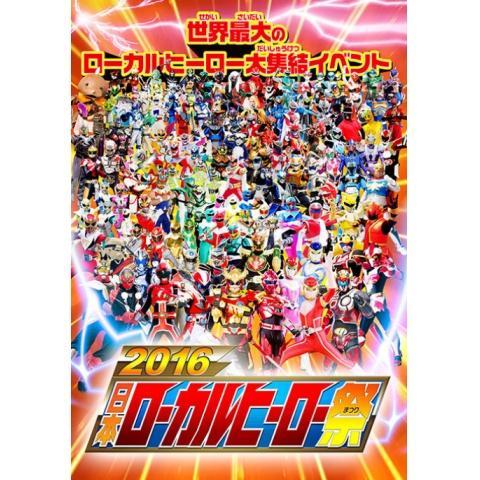 2016 日本ローカルヒーロー祭