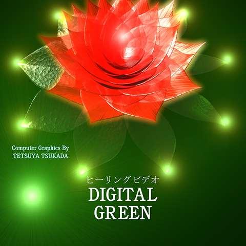 デジタルグリーン