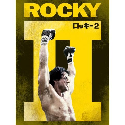 ロッキー2