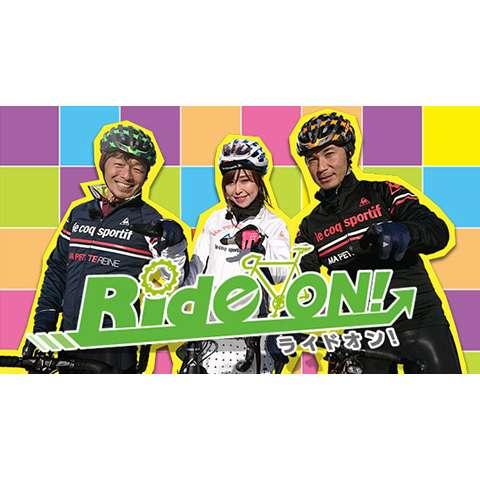 とちぎテレビ自転車番組「Ride ON!」