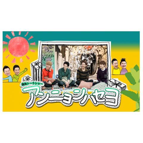 国民トークショー アンニョンハセヨ