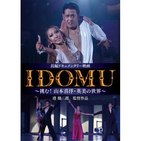 IDOMU~挑む!山本喜洋・英美の世界~