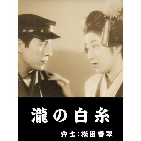 瀧の白糸(活弁入り)