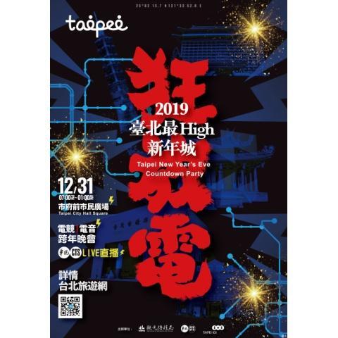 2019 台北カウントダウンコンサート