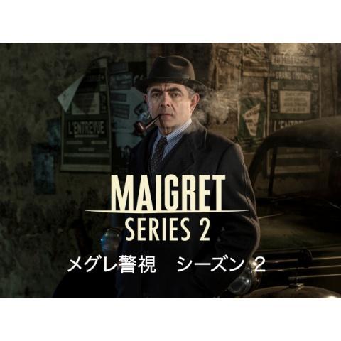 メグレ警視 シリーズ2