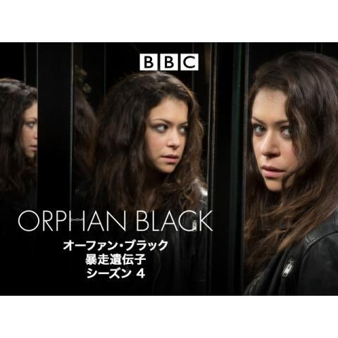 オーファン・ブラック~暴走遺伝子 シーズン4