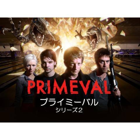 プライミーバル シリーズ2