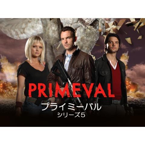 プライミーバル シリーズ5