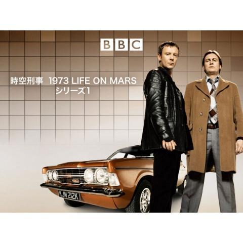 時空刑事1973 ライフ・オン・マーズ シリーズ1